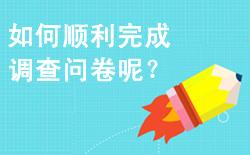 【小鱼说】怎么成功做完调查问卷?  调查问卷 赚钱方法 教程 第1张