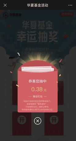 华夏基金,22周年,微信免费抽红包!