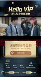 搜狐视频app,0.01元撸20元的实物商品,附教程
