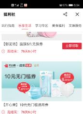搜狐视频app,0.01元撸20元的实物商品,附教程  搜狐视频 商品 开心果app 开心果 教程 第3张