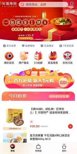 笑谱推购:新用户1元撸实物!