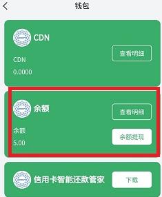 CDN:新用户注册免费可赚5元以上!  CDN 新用户 注册 免费领取 挖矿 免费赚钱 第2张