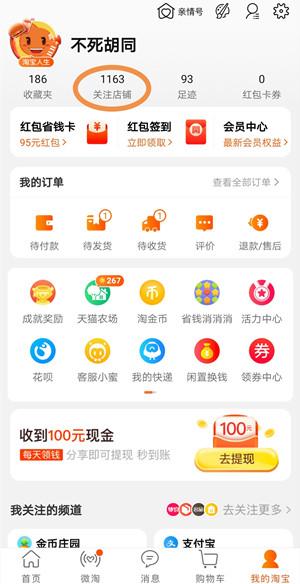 赚吧(赚呗)app淘宝挂机赚钱是真的吗?淘宝挂机那个平台好?  赚吧 赚呗app 淘宝 挂机赚钱 小钱包 第1张