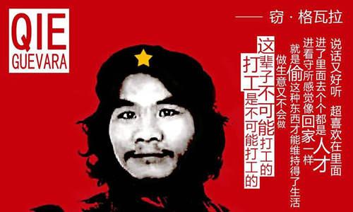 窃格瓦拉周立齐出狱或将会成为网络红人  窃格瓦拉 周立齐 网络红人 第2张