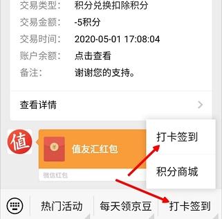 值友汇公众号,签到免费兑换0.3元红包  值友汇 公众号 签到 红包 免费领取 微信 免费赚钱 第1张