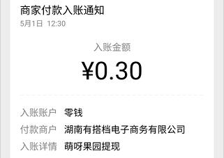 萌呀果园:免费领取0.3元红包!  萌呀果园 免费领取 微信 红包 免费赚钱 第3张