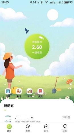 星事物app:每天登陆app签到分红,单干月撸30元+的星事物app是真的吗?  星事物 登陆 app 签到 星事物app 分红 赚钱方法 免费赚钱 第2张