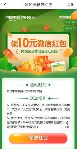 中国平安:平安银行卡绑定微信,免费领10元微信立减红包!  中国平安 平安银行卡 免费领取 微信 红包 第1张