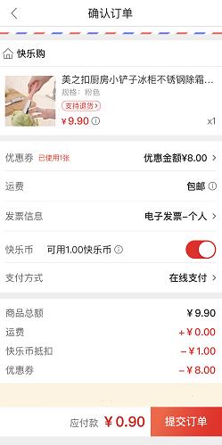 快乐购:新用户0.9元撸包邮实物!  快乐购 新用户 包邮 免费领取 APP 第2张