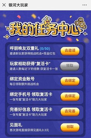 微信公众号中国银河证券,免费领取微信红包!  微信 公众号 中国银河证券 免费领取 微信红包 免费赚钱 第2张