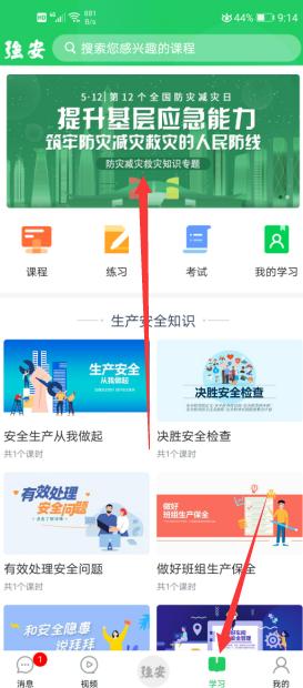 学习强安app:答题必中话费