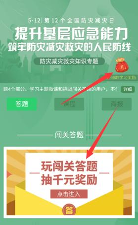 学习强安app:答题必中话费  学习强安app 答题 话费 学习强安 第2张