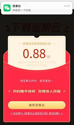 坚果云:免费个人网盘注册就送0.88元微信红包!  坚果云 免费 个人网盘 注册 微信红包 第1张