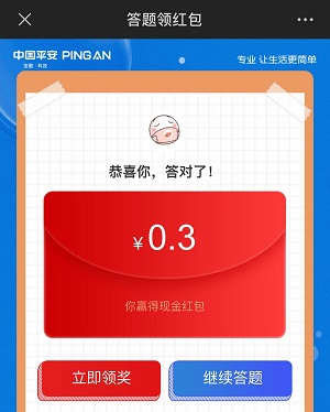 微信公众号平安证券:答题免费领取微信红包