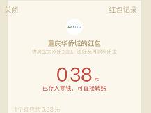 重庆华侨城:免费领取微信红包!  重庆华侨城 免费领取 微信红包 免费赚钱 第3张