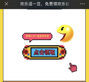 重庆华侨城:免费领取微信红包!  重庆华侨城 免费领取 微信红包 免费赚钱 第2张