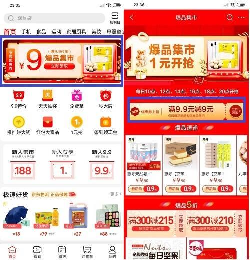 京东极速版app:0.9元撸包邮实物!