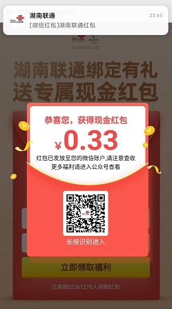 微信关注湖南联通公众号,免费领取随机微信红包!