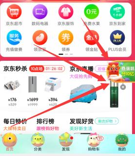 京东app:叠蛋糕瓜分10亿红包活动,邀请好友得现金红包!