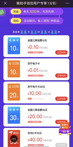 蜂助手:新用户0.1元撸10元话费,秒到账!  蜂助手 新用户 话费 秒到账 免费领取 免费赚钱 第1张