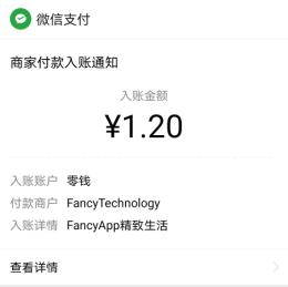 Fancy:免费领取1现金红包,黑白号都可参加!  Fancy 免费领取 现金红包 黑号 微信 免费赚钱 小程序 APP 第5张
