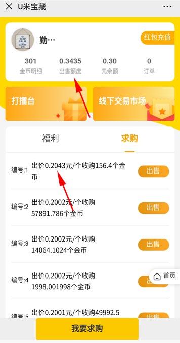 U米宝藏金币单价降至0.2元起,怎么获得出售额度?