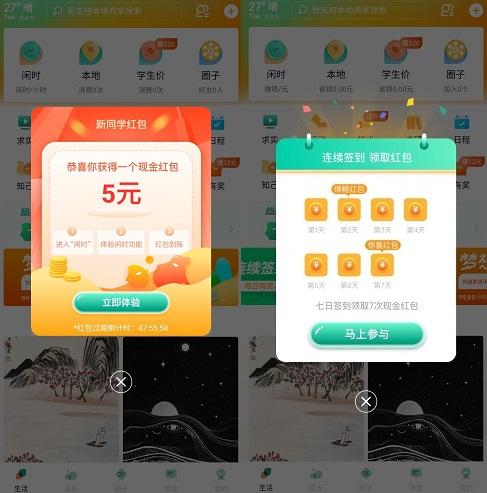 梨涡app:大学生可以免费赚10元以上现金红包!  梨涡app 大学生 现金红包 免费领取 免费赚钱 第2张