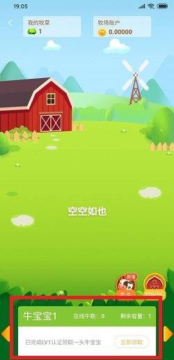 牧牛帮:投资0.1元可免费赚50元以上!