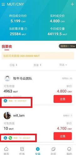 牧牛帮:投资0.1元可免费赚50元以上!  牧牛帮 投资 免费赚钱 赚钱方法 怎么赚钱 教程 手机赚钱 第3张