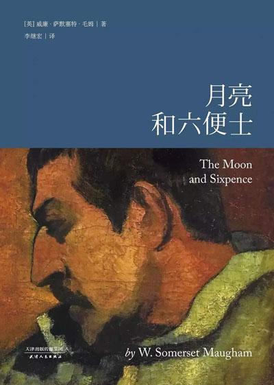 梦想不值得:《月亮与六便士》个人读后感,希望大家多读书!  梦想 月亮与六便士 读后感 读书 第1张