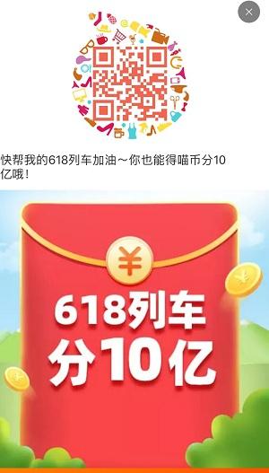 2020淘宝天猫618超级红包,最大面额618元,618淘宝列车叠猫猫 ,全自动脚本免费下载!