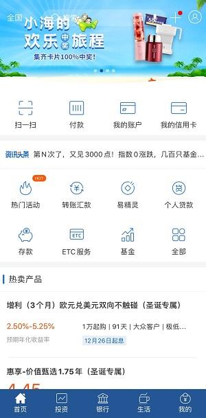 上海银行,小海的欢乐旅程,免费抽取50元京东E卡,爱奇艺月卡等!  上海银行 小海的欢乐旅程 免费抽取 京东E卡 爱奇艺月卡 免费领取 第1张