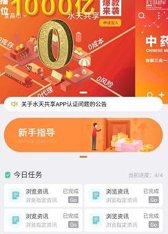 水天共享:新用户预计可免费赚70元以上!