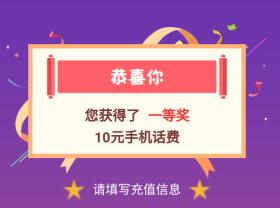 中国农业银行:缴10元话费再抽奖得10元话费!  中国农业银行 话费 抽奖 免费领取 第1张