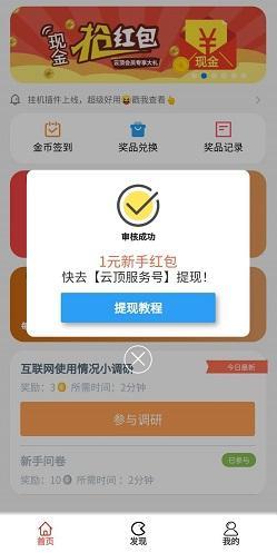 云顶天天赚app:每周免费领1-5元微信红包!  云顶天天赚 微信红包 APP 免费赚钱 免费领取 第1张