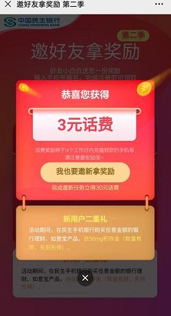 中国民生银行,免费领取3-50元话费!  中国民生银行 免费领取 话费 第2张