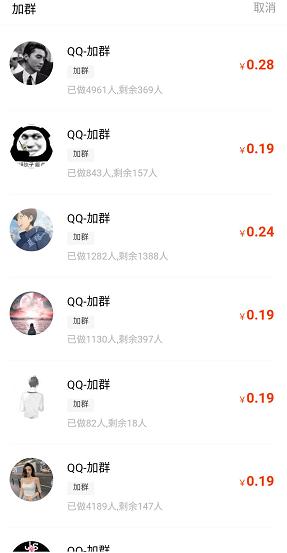 猪八赚App,加一个QQ群可赚2毛,更多任务等着你,满1元提现!  猪八赚App QQ群 任务 提现 网络兼职 网络赚钱 免费赚钱 第3张