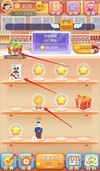 夺宝超市,合成游戏,合到5级凑够3000金币提0.3元秒到!  夺宝超市 合成游戏 金币 0.3元 免费领取 免费赚钱 第1张