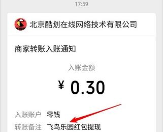 飞鸟乐园:酷划在线旗下活动,秒提0.3微信红包!  飞鸟乐园 酷划在线 活动 微信红包 免费赚钱 0.3元 第3张