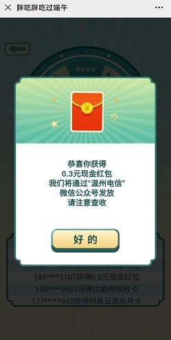 温州电信,免费领取0.3元微信红包!  温州电信 免费领取 0.3元 微信红包 微信 公众号 第1张