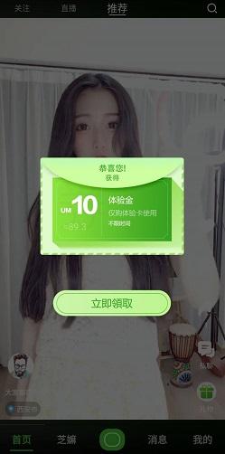 芝嫲视频app:新用户免费赚取100元以上!  芝嫲视频app 新用户 免费赚取 免费领取 免费赚钱 第1张