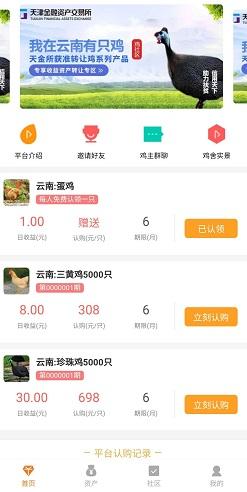 鸡社区:新用户免费赚1.88元现金红包!  鸡社区 新用户 现金红包 免费赚钱 趣闲赚 第1张