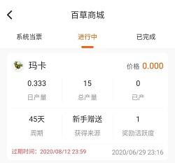 火爆乐园app:新用户注册挖矿可免费赚70元以上!  火爆乐园app 新用户 挖矿 免费赚钱 第1张