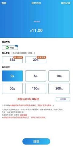 我想要神器app:新用户预计可以赚15元以上!  我想要神器app 新用户 免费赚钱 手机赚钱 趣闲赚 悬赏猫 第2张