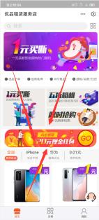 支付宝优品租赁:免费领取各种累手机壳!