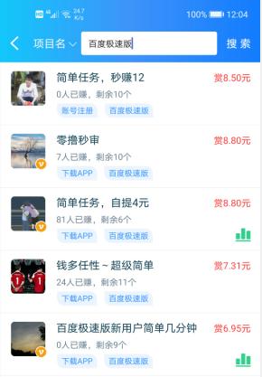 百度极速版app:新用户免费赚10元!