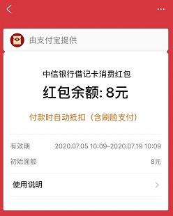 中信银行:新用户免费领取25.6元现金红包教程!  中信银行 新用户 免费领取 现金红包 教程 第2张