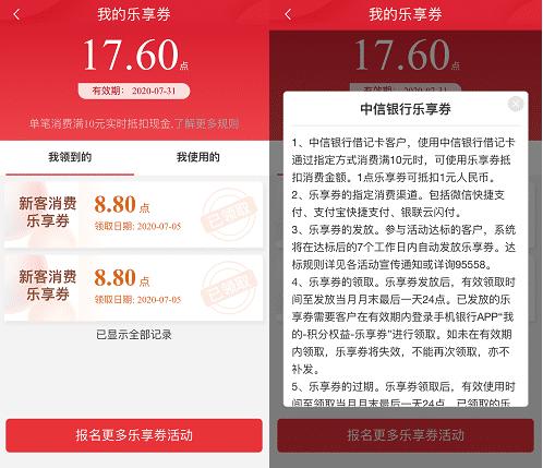 中信银行:新用户免费领取25.6元现金红包教程!