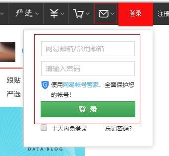 163网易邮箱登录提示需要绑定手机号码的解决方法!  163网易邮箱 登录提示需要绑定手机号码的解决方法 教程 第2张