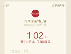 公众号招商信诺在线:免费领取1元微信红包!